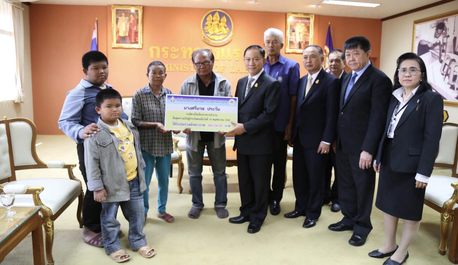 รมว. แรงงานมอบเงินสมทบบำเหน็จชราภาพแก่ทายาท แรงงานไทยเสียชีวิตที่เกาหลีใต้ จำนวน 106,156.28 บาท