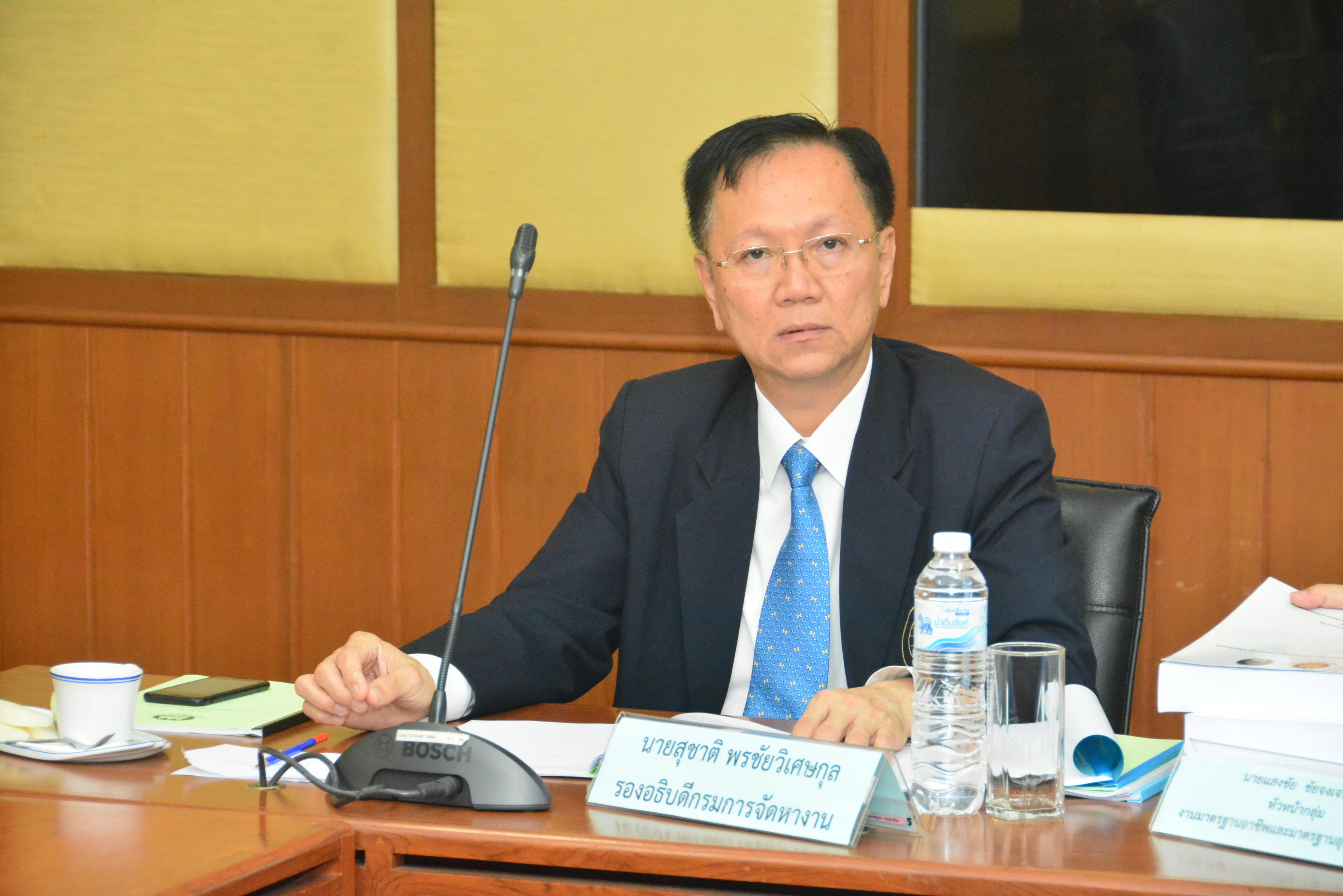 การประชุมคณะกรรมการที่ปรึกษาเพื่อปรับปรุงการจัดประเภทมาตรฐานอาชีพ  และอุตสาหกรรม ครั้งที่ 3/2561