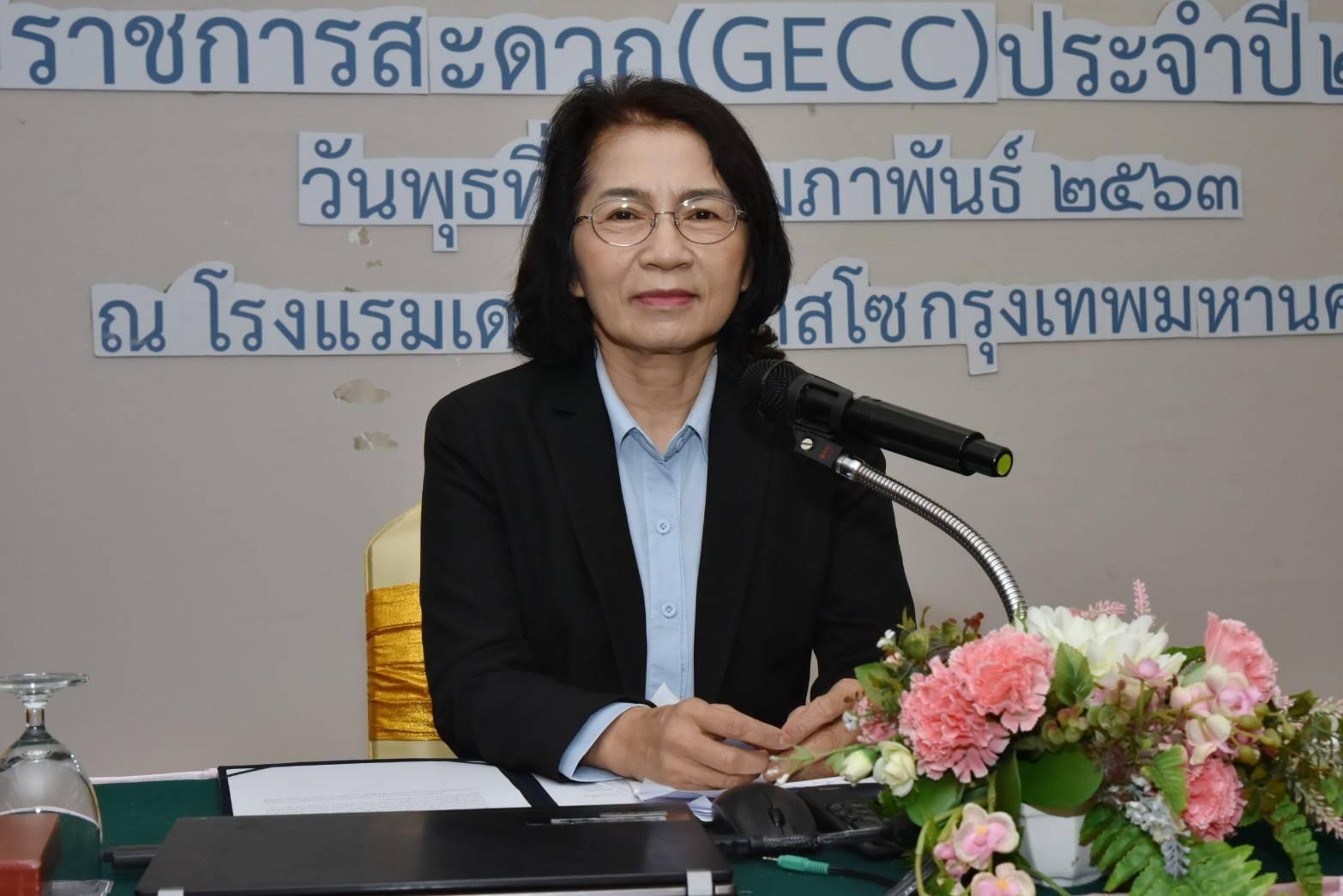 กรมการจัดหางาน อบรมโครงการเตรียมความพร้อม เพื่อสมัครขอรับรองมาตรฐานศูนย์ราชการสะดวก (GECC)