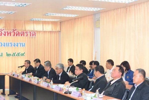 รมว. แรงงาน ประชุมร่วมกับส่วนราชการที่เกี่ยวข้องและภาคเอกชน 4 จังหวัดภาคตะวันออก