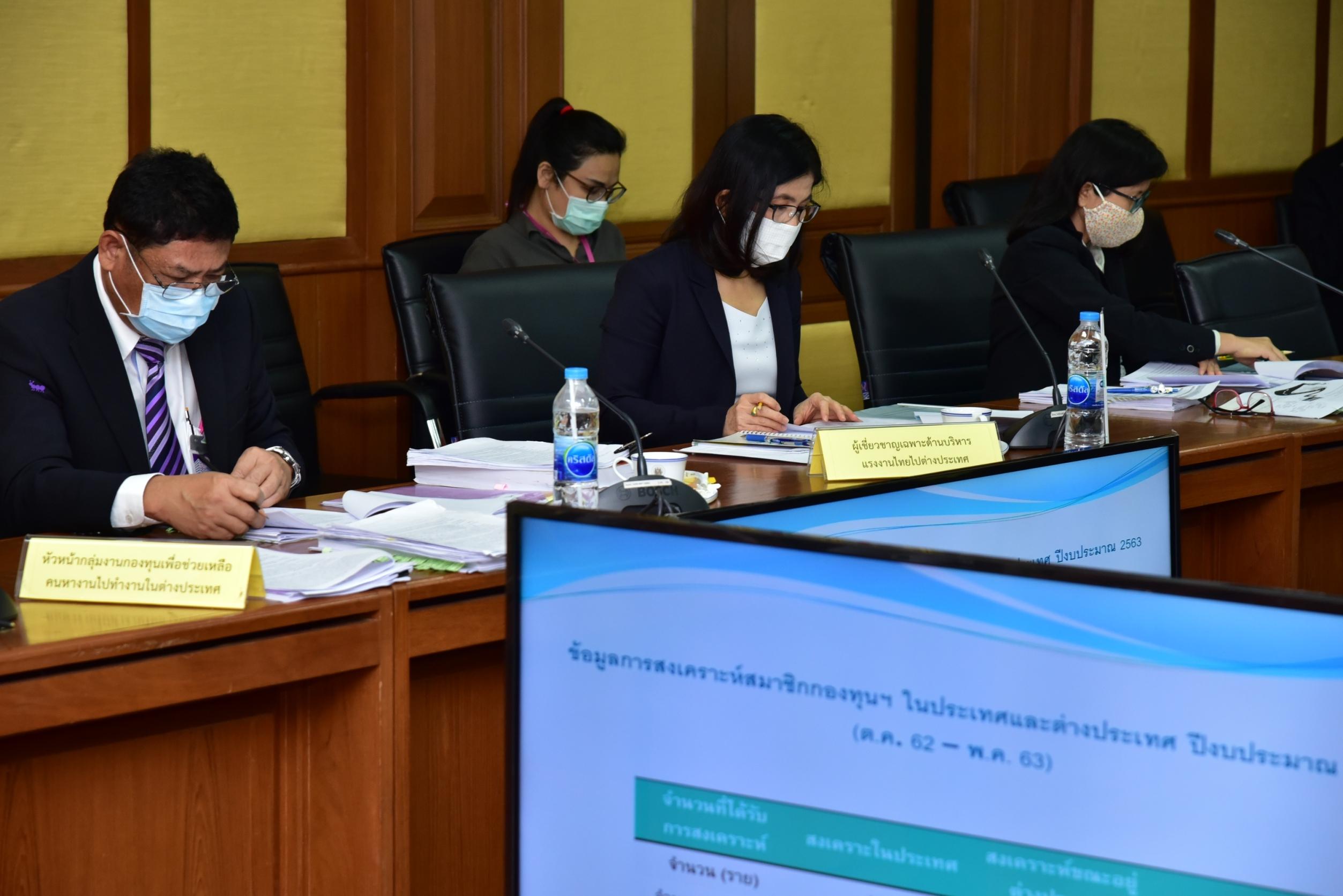 ประชุมคณะกรรมการกองทุนเพื่อช่วยเหลือคนหางานไปทำงานในต่างประเทศ ครั้งที่ 4/2563 ณ ห้องประชุมเทียน อัชกุล ชั้น 10