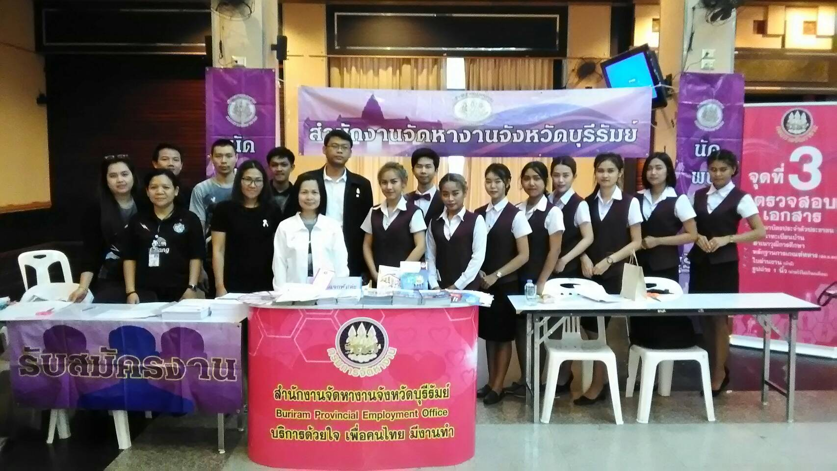 สำนักงานจัดหางานจังหวัดบุรีรัมย์จัดกิจกรรมวันนัดพบแรงงานร่วมกับมหาวิทยาลัยราชภัฏบุรีรัมย์
