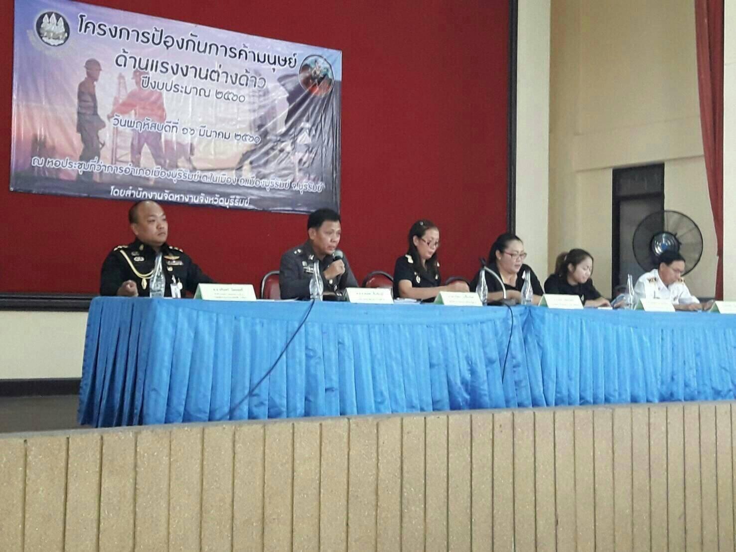 จัดอบรม การป้องกันการค้ามนุษย์ด้านแรงงานต่างด้าว ณ หอประชุมอำเภอเมืองบุรีรัมย์ จังหวัดบุรีรัมย์