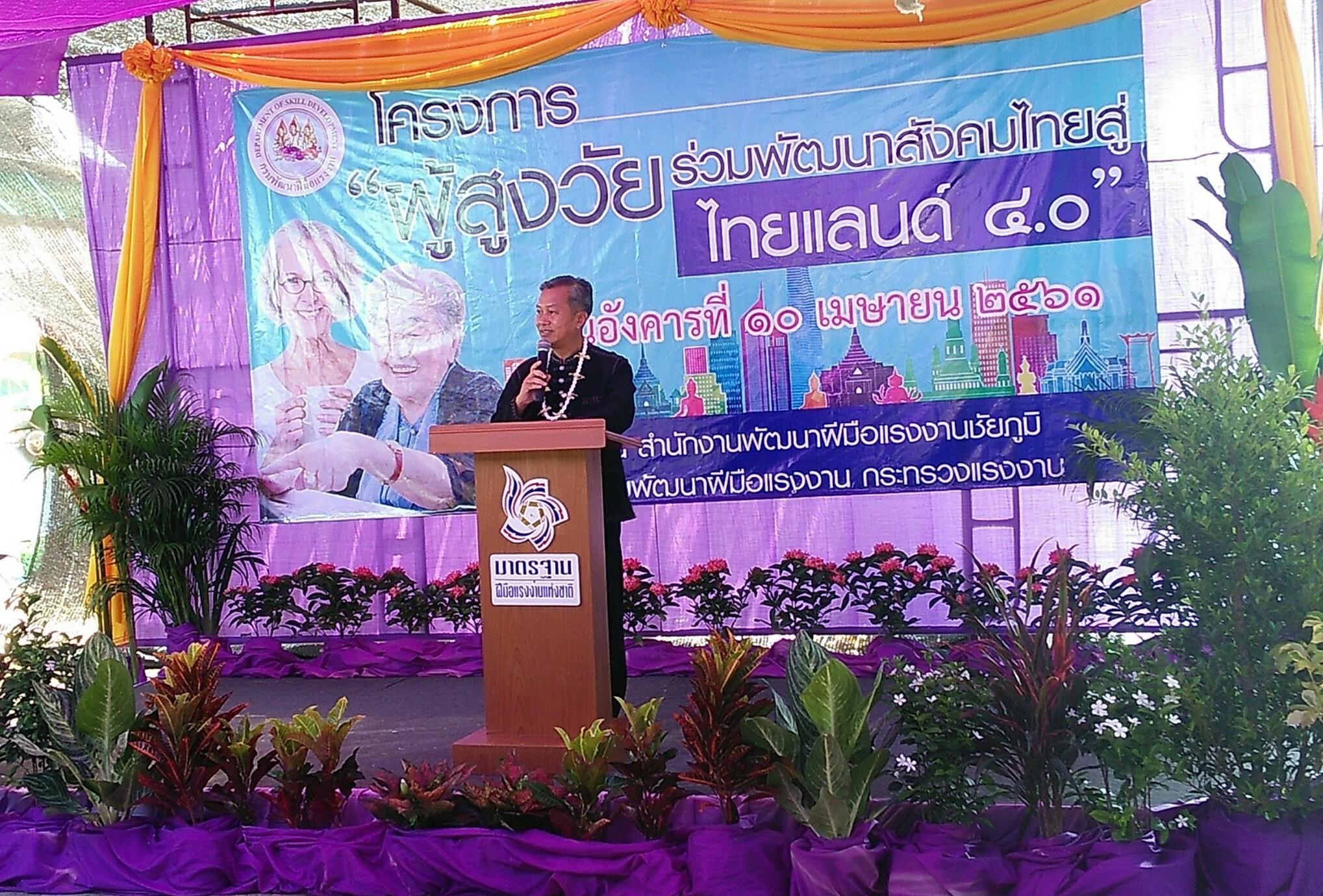 """ร่วมจัดงานโครงการ """"ผู้สูงวัยร่วมพัฒนาสังคมไทยสู่ไทยแลนด์ 4.0"""