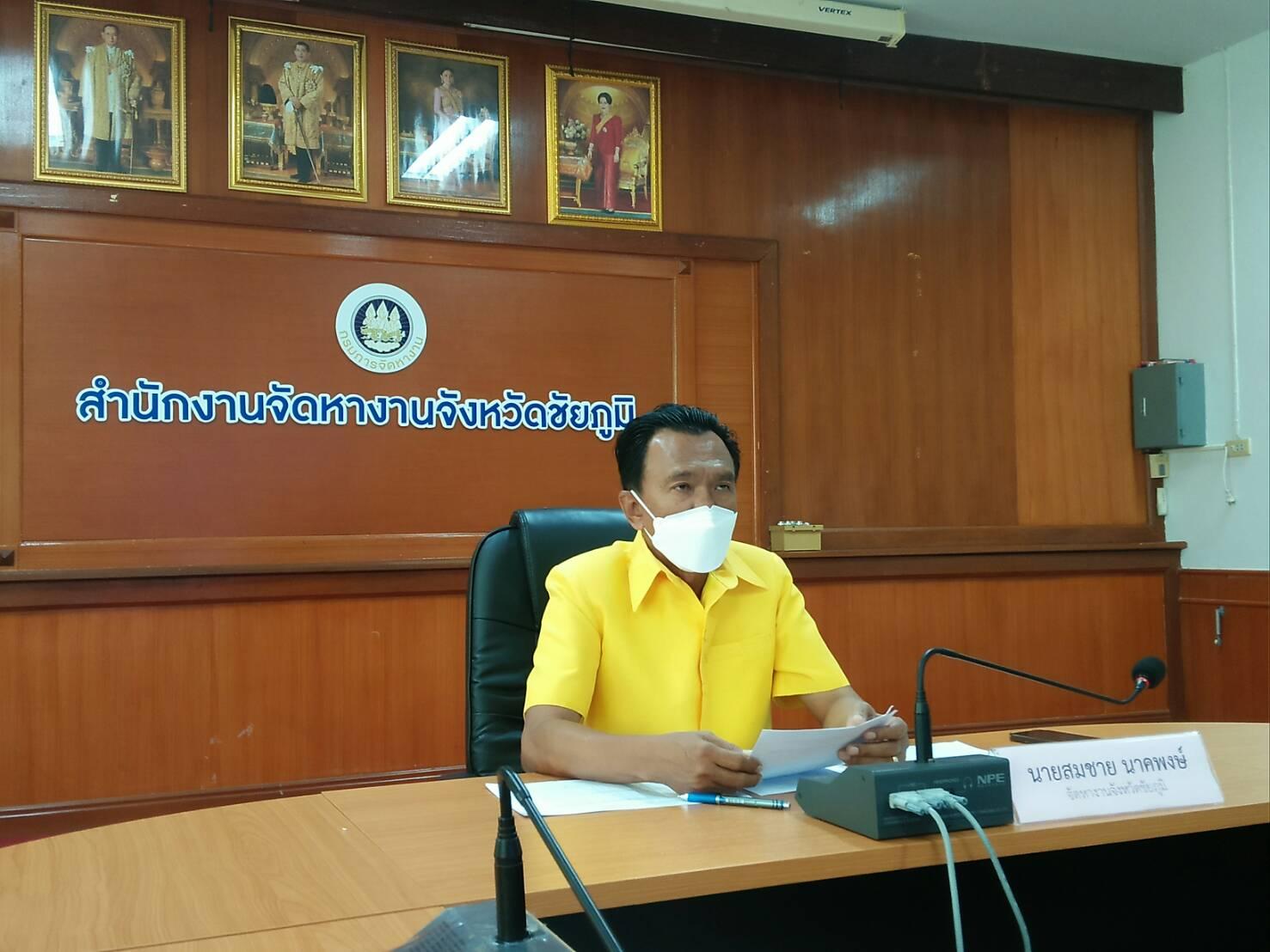 ประชุมเตรียมความพร้อมในการจัดงานการส่งเสริมการมีงานทำและสนับสนุนการจ้างงานคนพิการเชิงสังคม