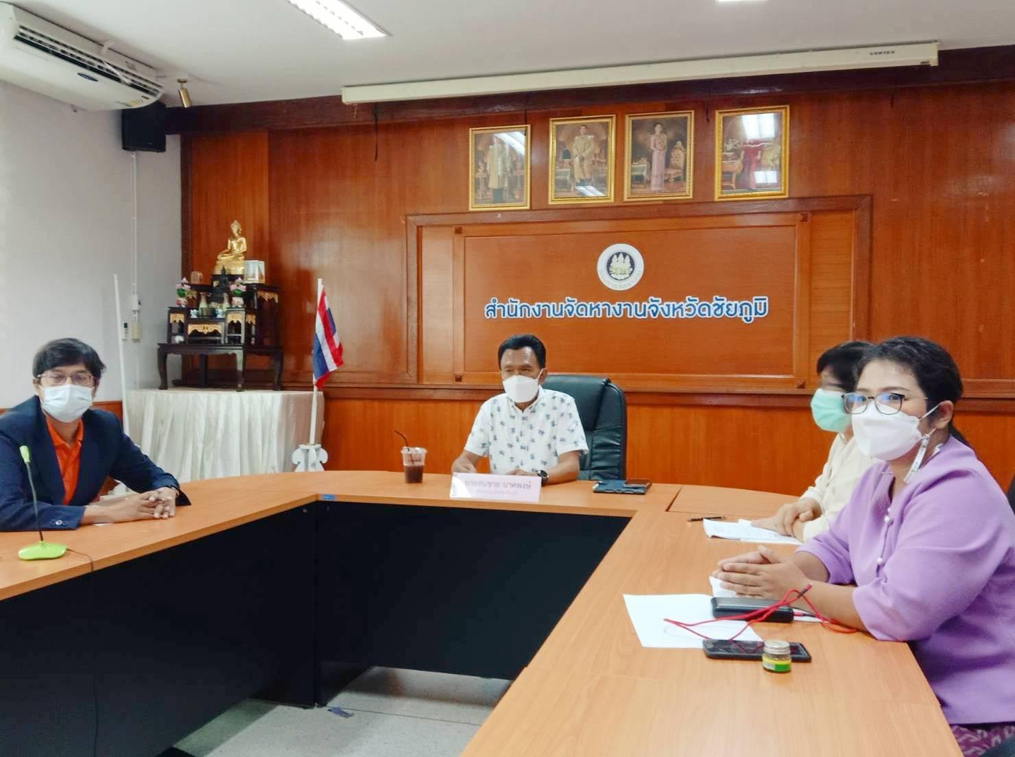 ประชุมการส่งเสริมการจ้างแรงงานไทยทดแทนแรงงานต่างด้าว