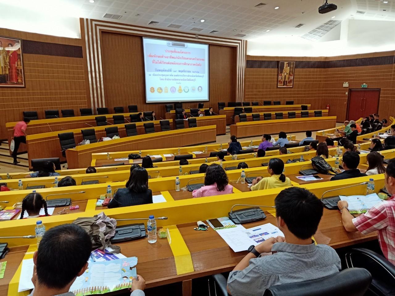 ประชุมชี้แจงโครงการฯดังกล่าวแก่ผู้อำนวยการโรงเรียนและครูแนะแนว