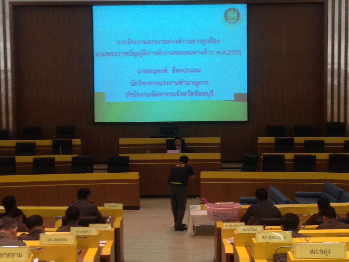 บรรยายให้ความรู้ข้าราชการตำรวจในสังกัดตำรวจภูธรจังหวัดจันทบุรี