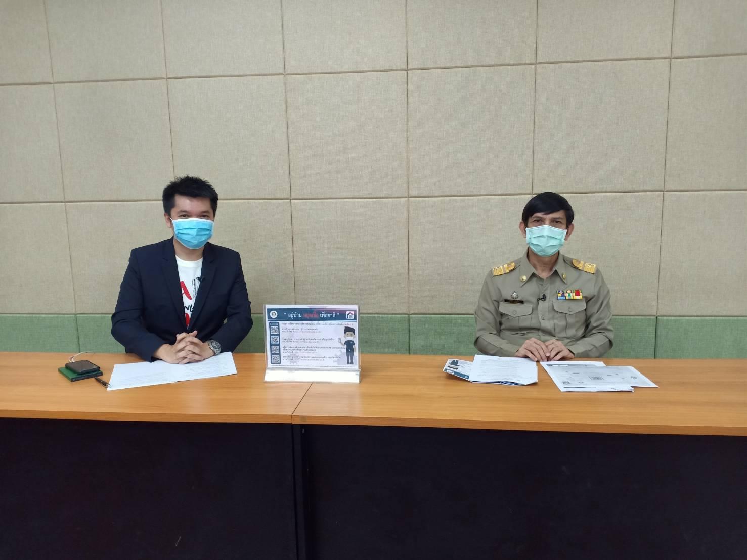 จัดหางานเชียงใหม่ ร่วมให้สัมภาษณ์สด  ใน Facebook Live : Facebook fanpage Save Chiangmai