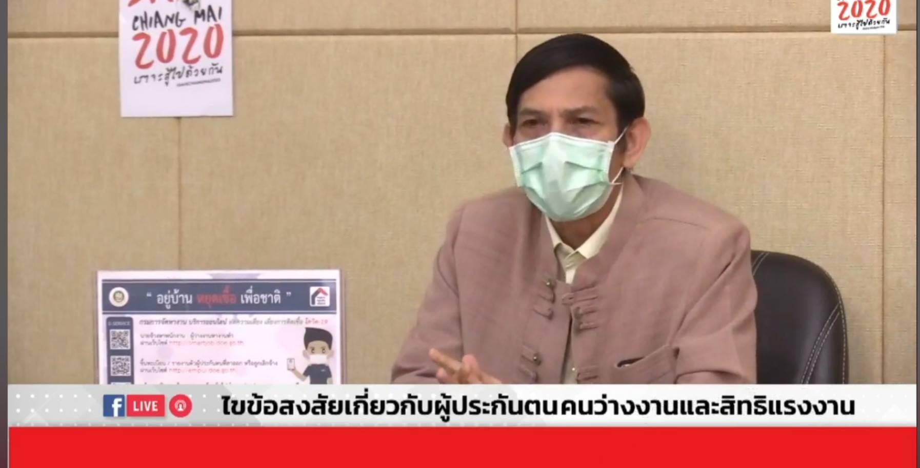 หัวหน้าส่วนก.แรงงานเชียงใหม่ ร่วมตอบคำถามสด  ใน Facebook Live : Facebook fanpag Save Chiangmai