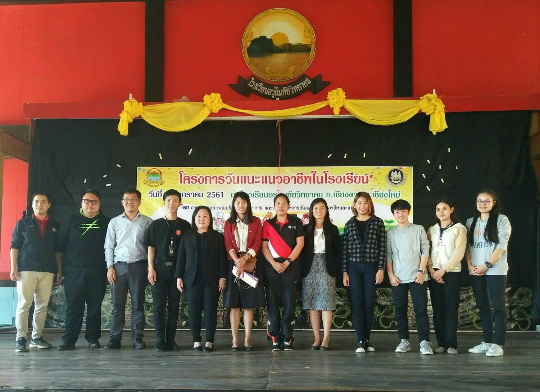 โครงการวันแนะแนวอาชีพให้นักเรียน นักศึกษา ณ โรงเรียนอรุโณทัยวิทยาคม