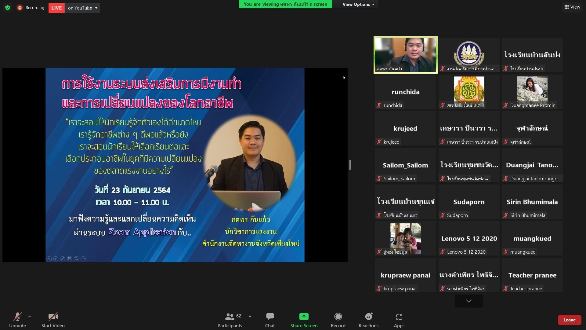 """ร่วมประชุม ในโครงการ """"คนเมือง 4.0 อนาคตการทำงานในเมืองหลักของประเทศไทย: จังหวัดเชียงใหม่"""" ครั้งที่ 2"""