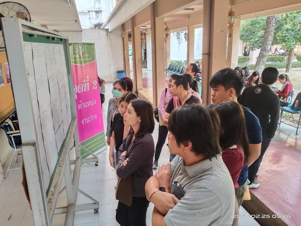 จัดนัดพบแรงงานร่วมในงานปัจฉิมนิเทศ มหาวิทยาลัยราชภัฏเชียงใหม่