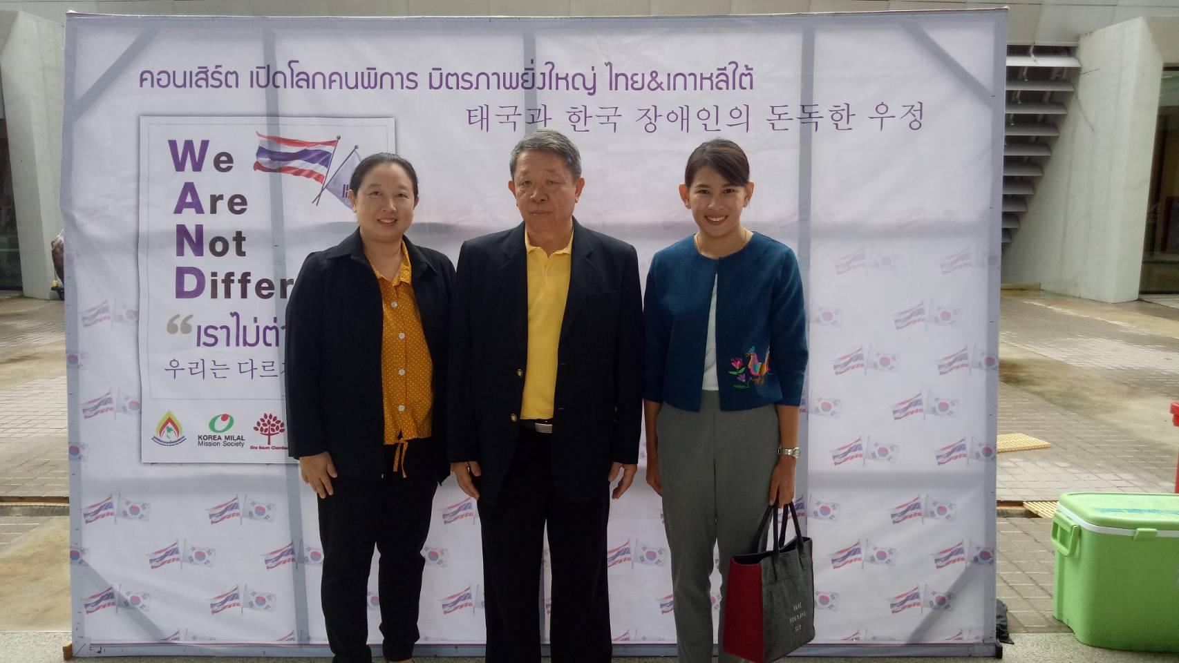 ร่วมงานคอนเสิร์ตการกุศล เราไม่ต่างกัน เปิดโลกคนพิการ มิตรภาพยิ่งใหญ่ ไทย-เกาหลี