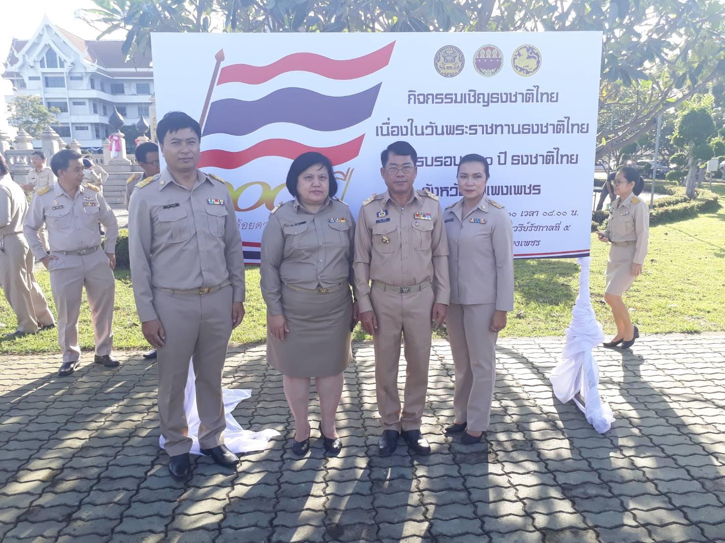 ร่วมกิจกรรมเชิญธงชาติไทยและร้องเพลงชาติไทย เนื่องในวันพระราชทานธงชาติไทยและครบรอบ 100 ปี ธงชาติไทย