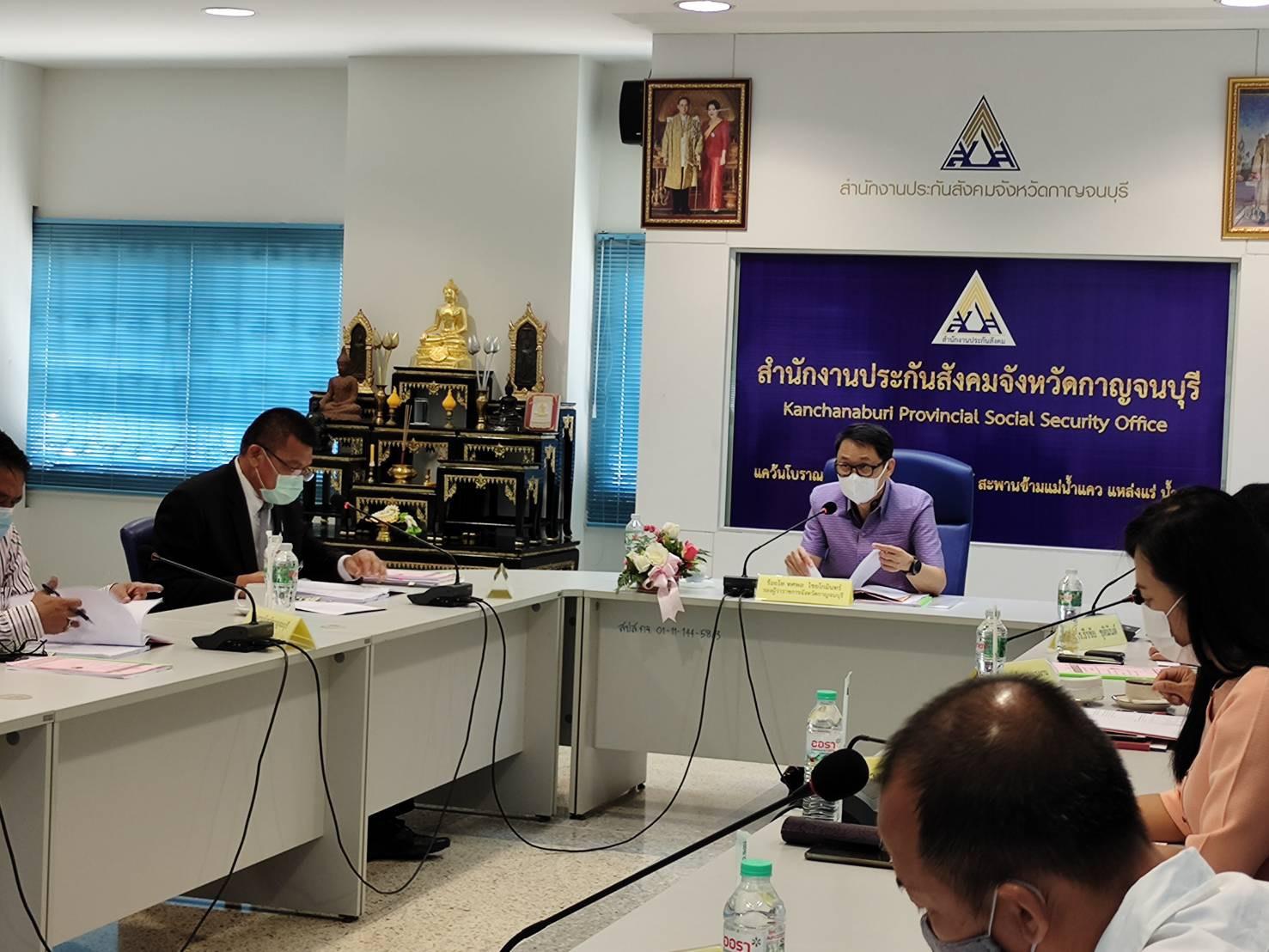 ประชุมคณะอนุกรรมการประกันสังคมจังหวัดกาญจนบุรี ครั้งที่ 3/2564
