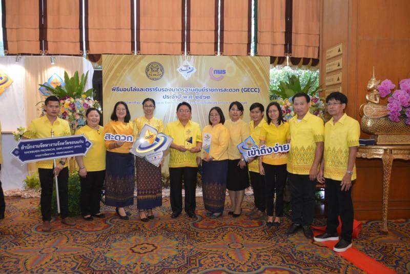 วันที่ 25 กันยายน 2562  สำนักงานจัดหางานจังหวัดขอนแก่น ได้รับรางวัล ศูนย์ราชการสะดวก GECC ระดับก้าวหน้า สีเงิน ประจำปี 2562