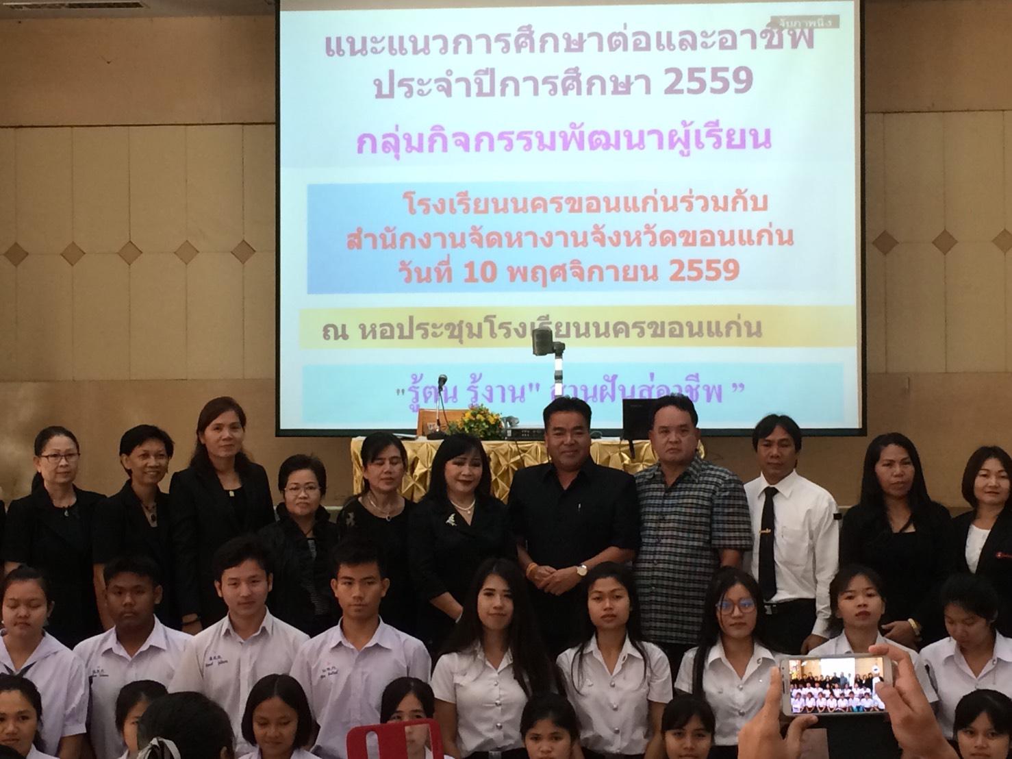 กิจกรรม วันแนะแนวอาชีพในสถานศึกษา ณ หอประชุมโรงเรียนนครขอนแก่น