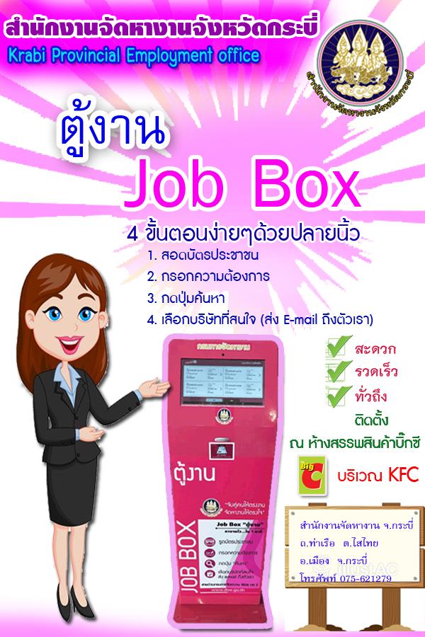 ตู้งาน Job Box