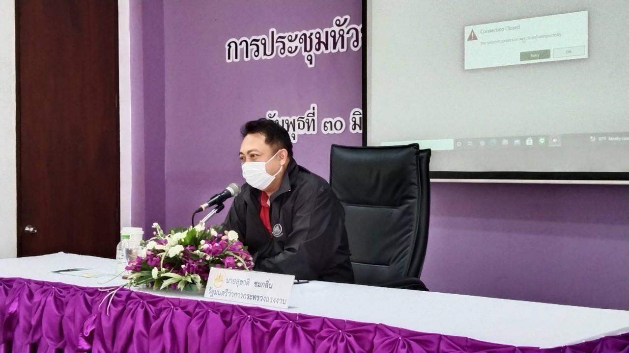 ร่วมประชุมหัวหน้าส่วนราชการของหน่วยงานในสังกัดกระทรวงแรงงานจังหวัดภูเก็ต กระบี่ พังงา