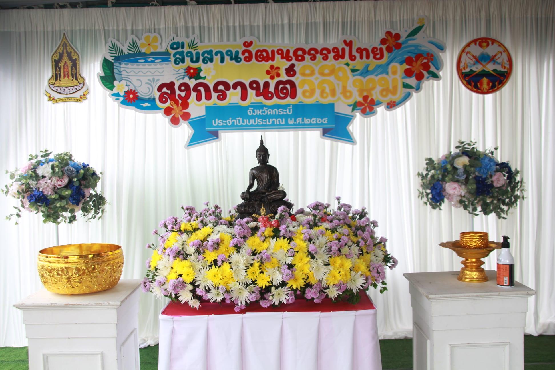 ร่วมงานสืบสานวัฒนธรรมไทย สงกรานต์วิถีใหม่ จังหวัดกระบี่ ประจำปีงบประมาณ 2564