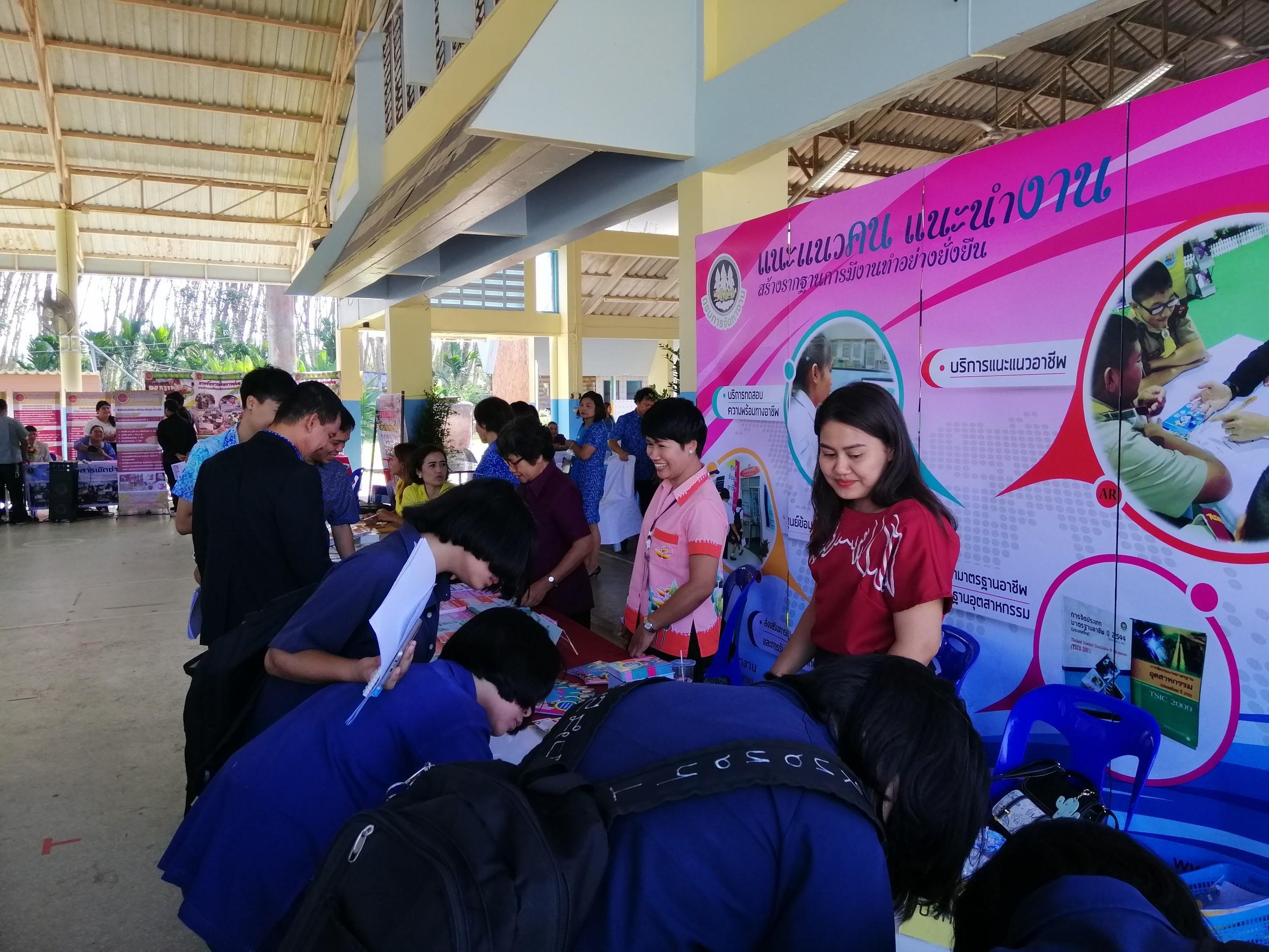 เข้าร่วมจัดนิทรรศการกิจกรรมแนะแนวการศึกษาและอาชีพ ณ อาคารอเนกประสงค์  โรงเรียนเหนือคลองประชาบำรุง