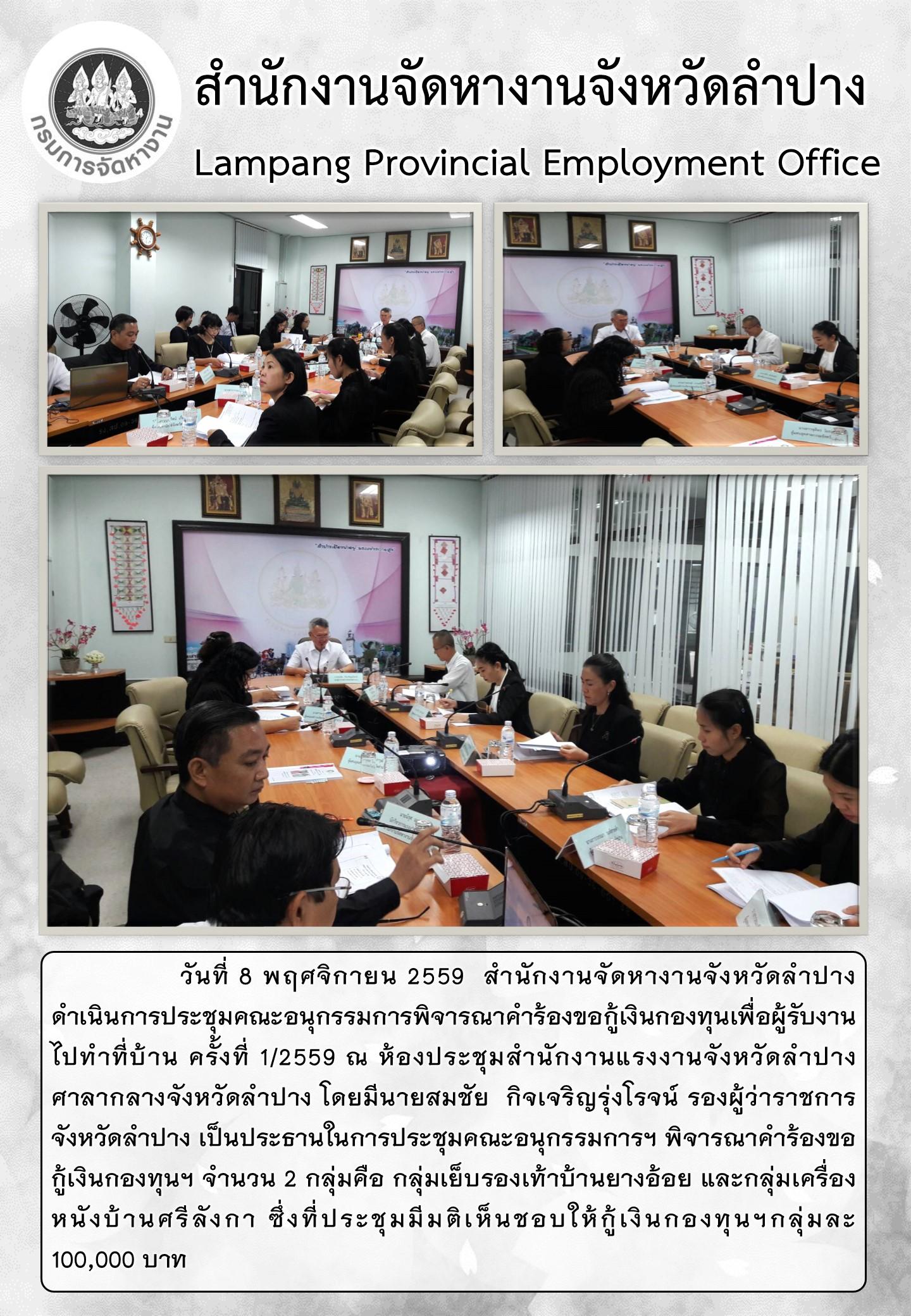 ประชุมคณะอนุกรรมการพิจารณาคำร้องขอกู้เงินกองทุนเพื่อผู้รับงานไปทำที่บ้าน ครั้งที่ 1/2559