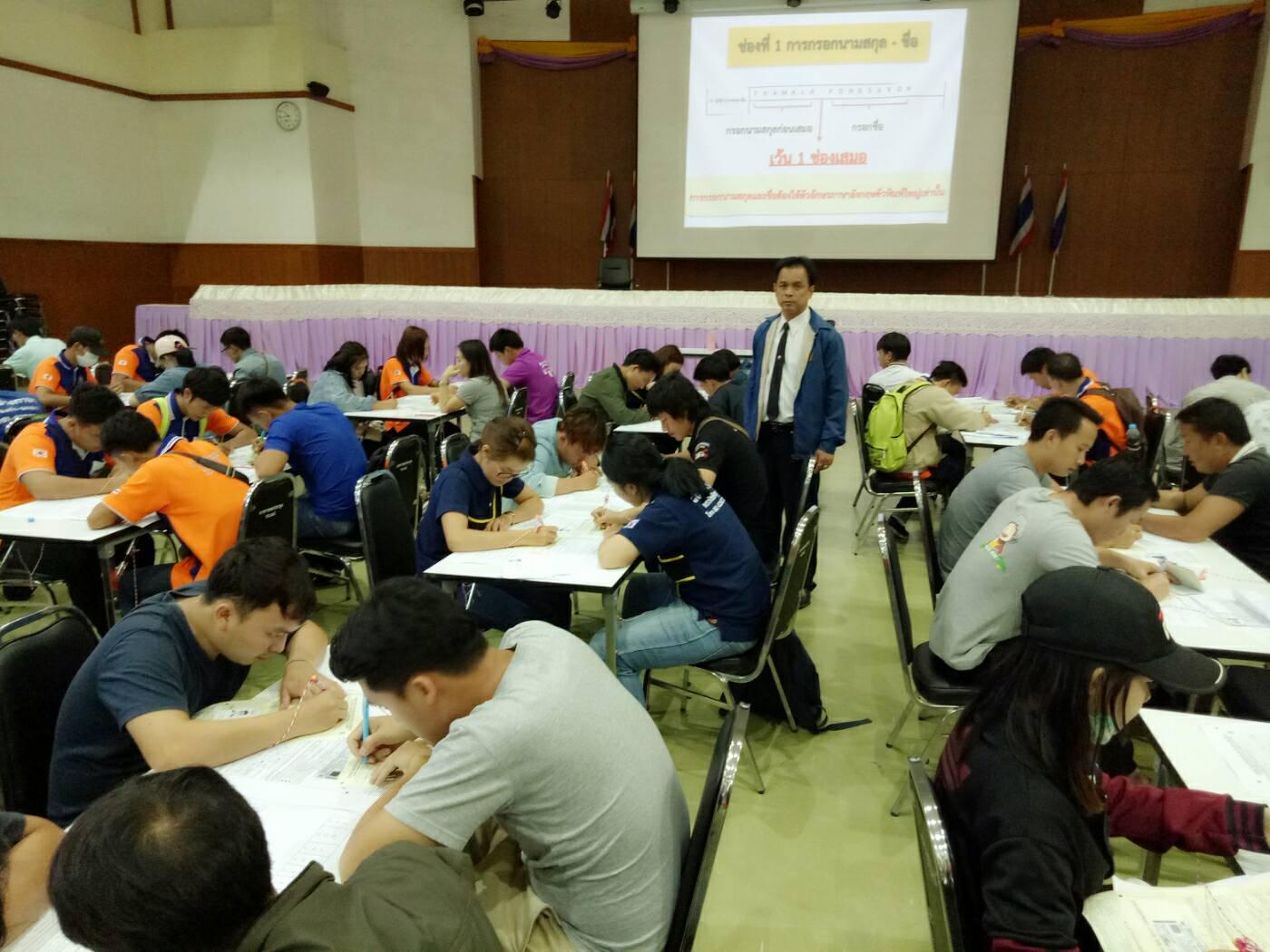 รับสมัครทดสอบความสามารถภาษาเกาหลีและ ทักษะการทำงาน (Point.System).ครั้งที่ ๗