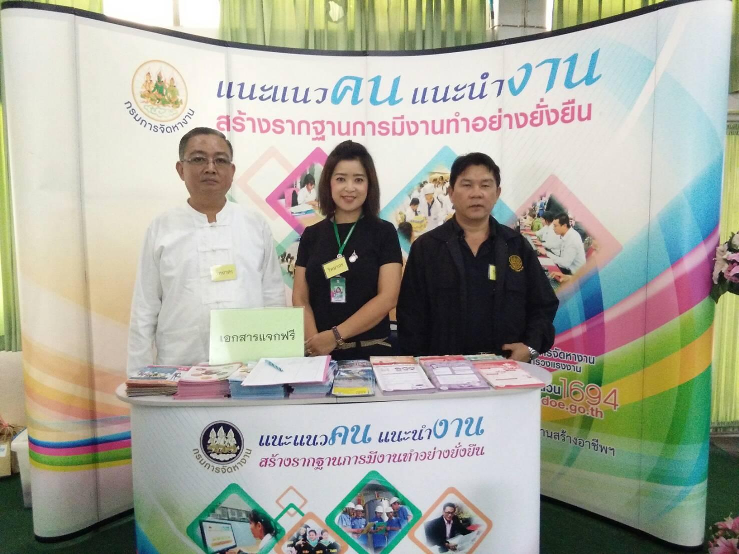 โครงการตลาดแนะแนวอาชีพเคลื่อนที่สู่ไทยแลนด์ 4.0