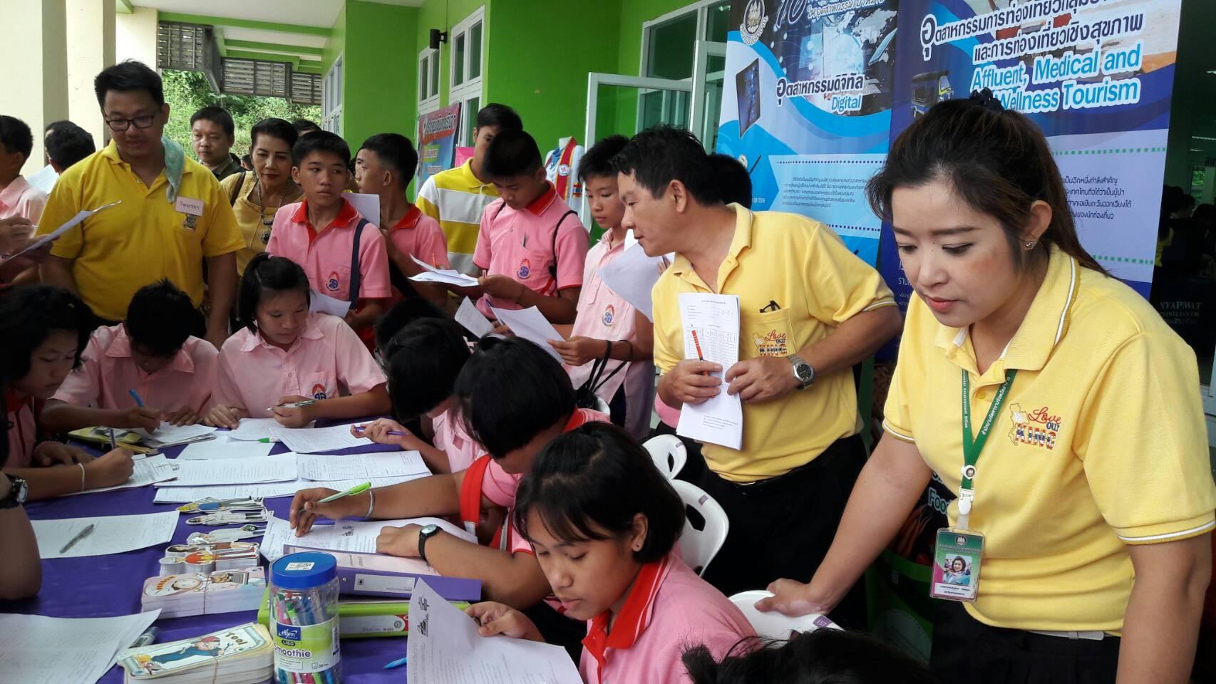 แนะแนวสายอาชีพ แนะแนวอนาคต ปีการศึกษา 2561