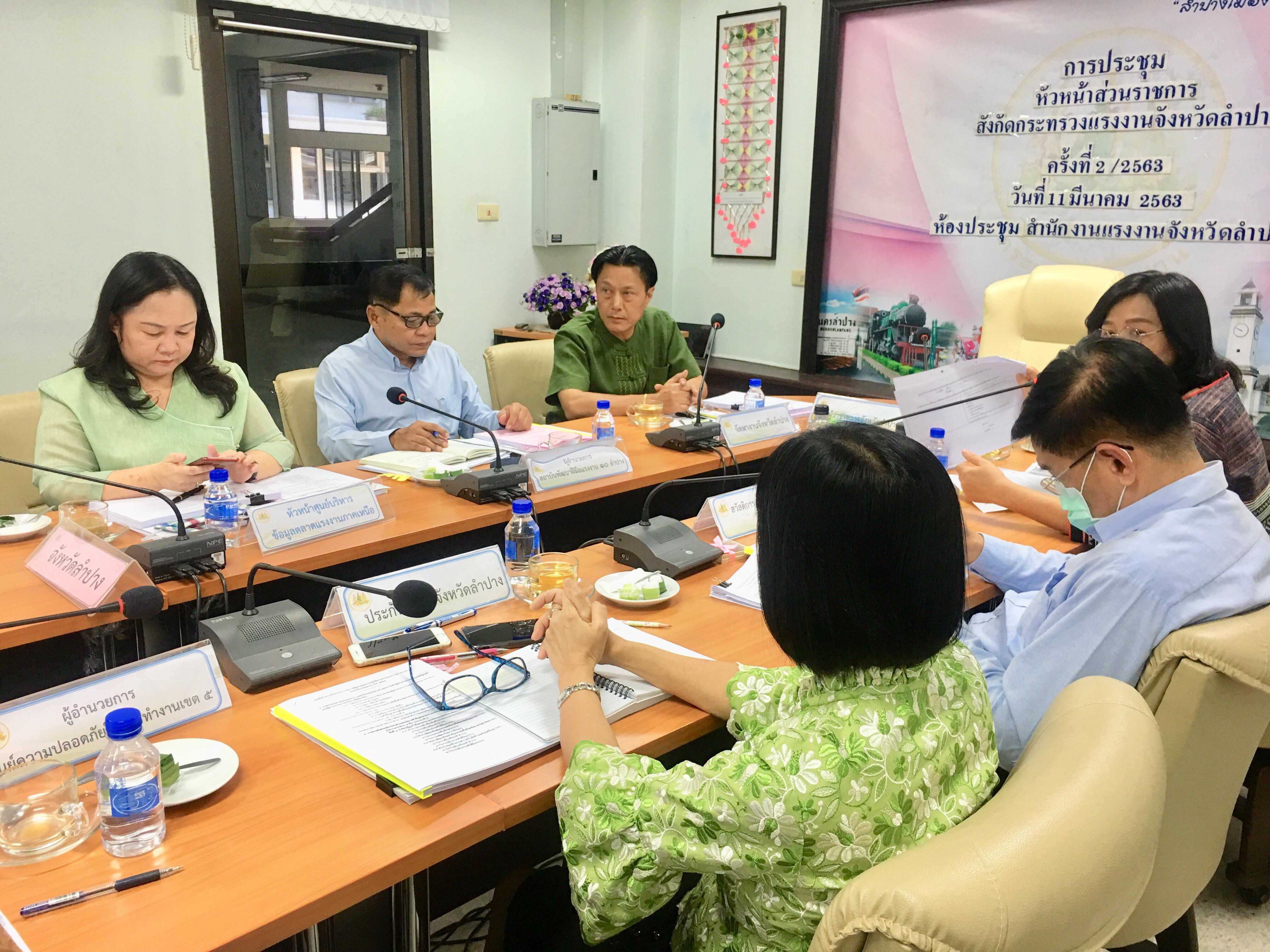 ร่วมประชุมหัวหน้าส่วนราชการ/หัวหน้าหน่วยงานสังกัดกระทรวงแรงงานจังหวัดลำปาง ครั้งที่ 2/2563