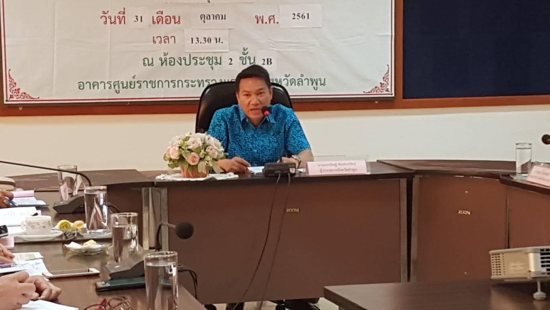 เข้าร่วมประชุมหัวหน้าส่วนราชการสังกัดกระทรวงแรงงานจังหวัดลำพูน ประจำเดือน ตุลาคม 2561