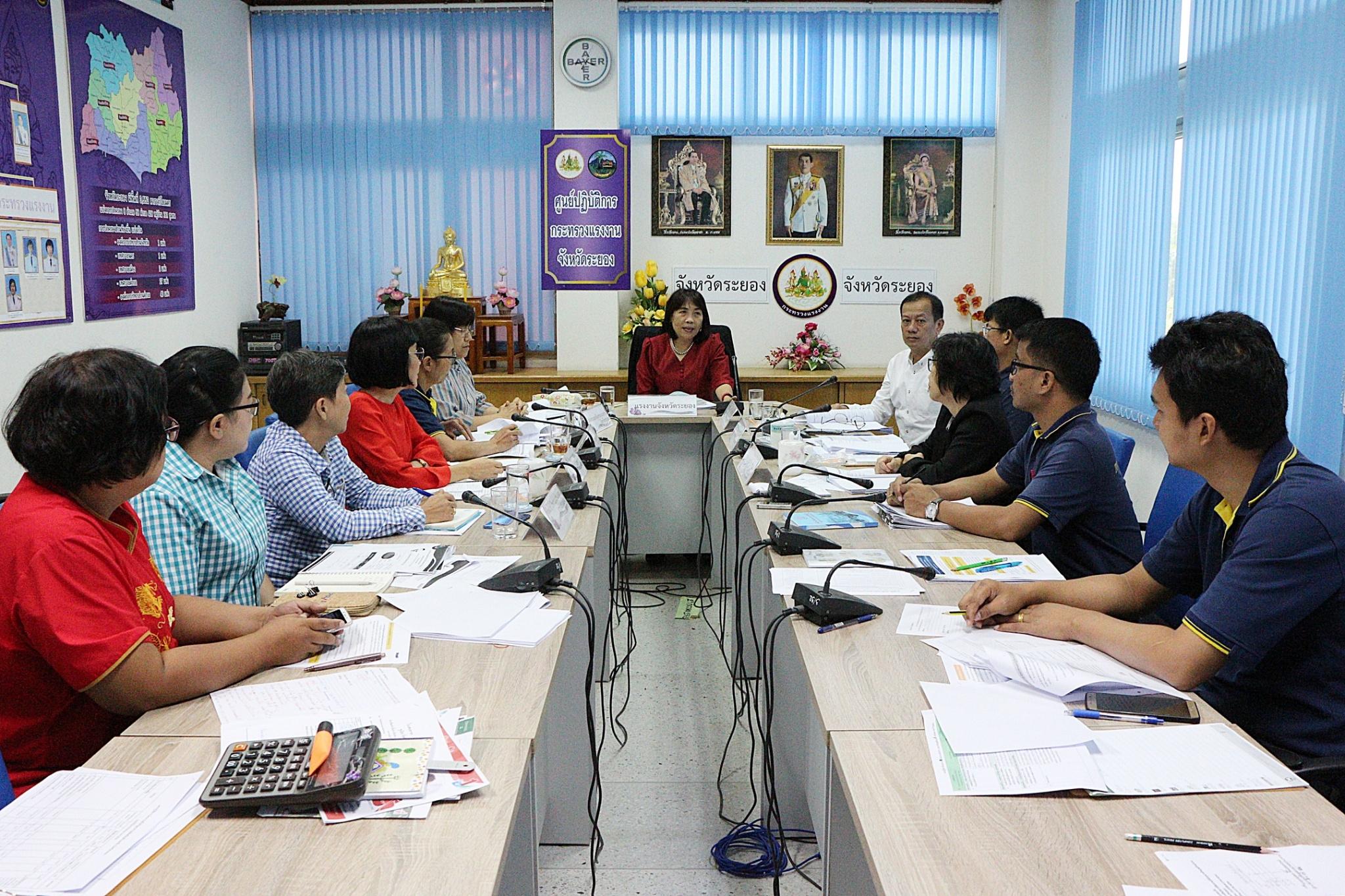 ประชุมหัวหน้าส่วนราชการในสังกัดกระทรวงแรงงานจังหวัดระยอง ประจำเดือนมกราคม 2563