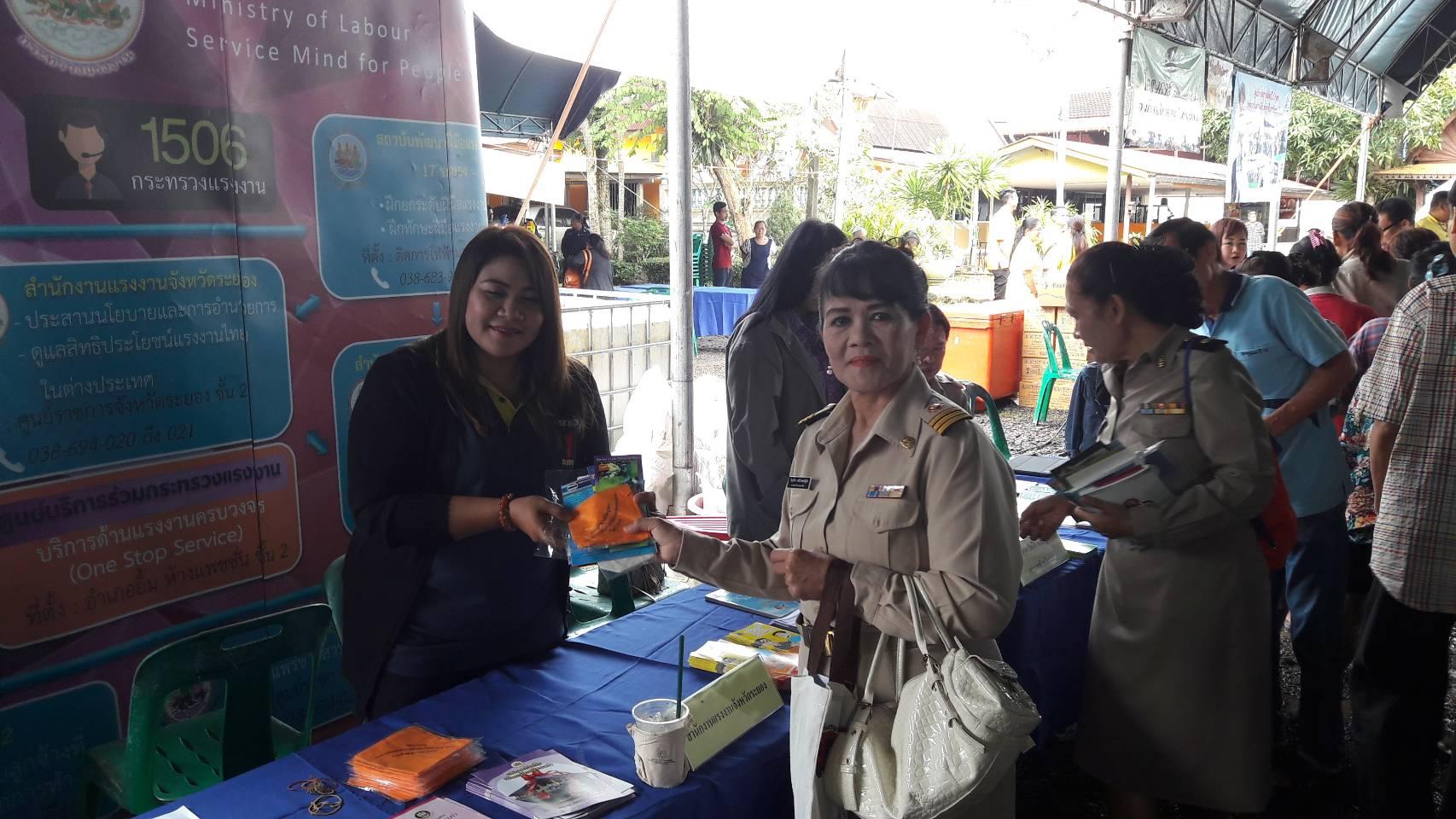 จังหวัดระยองจัดโครงการ หน่วยบำบัดทุกข์ บำรุงสุข สร้างรอยยิ้มคืนความสุขให้ประชาชน ครั้งที่ 12/2561