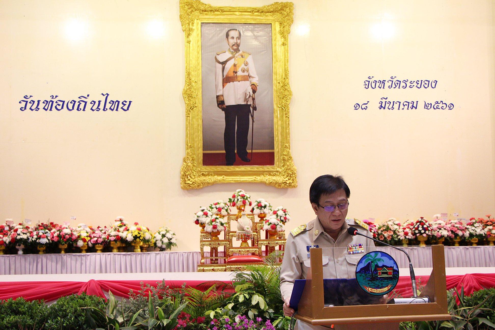 วันท้องถิ่นไทย ประจำปี 2561