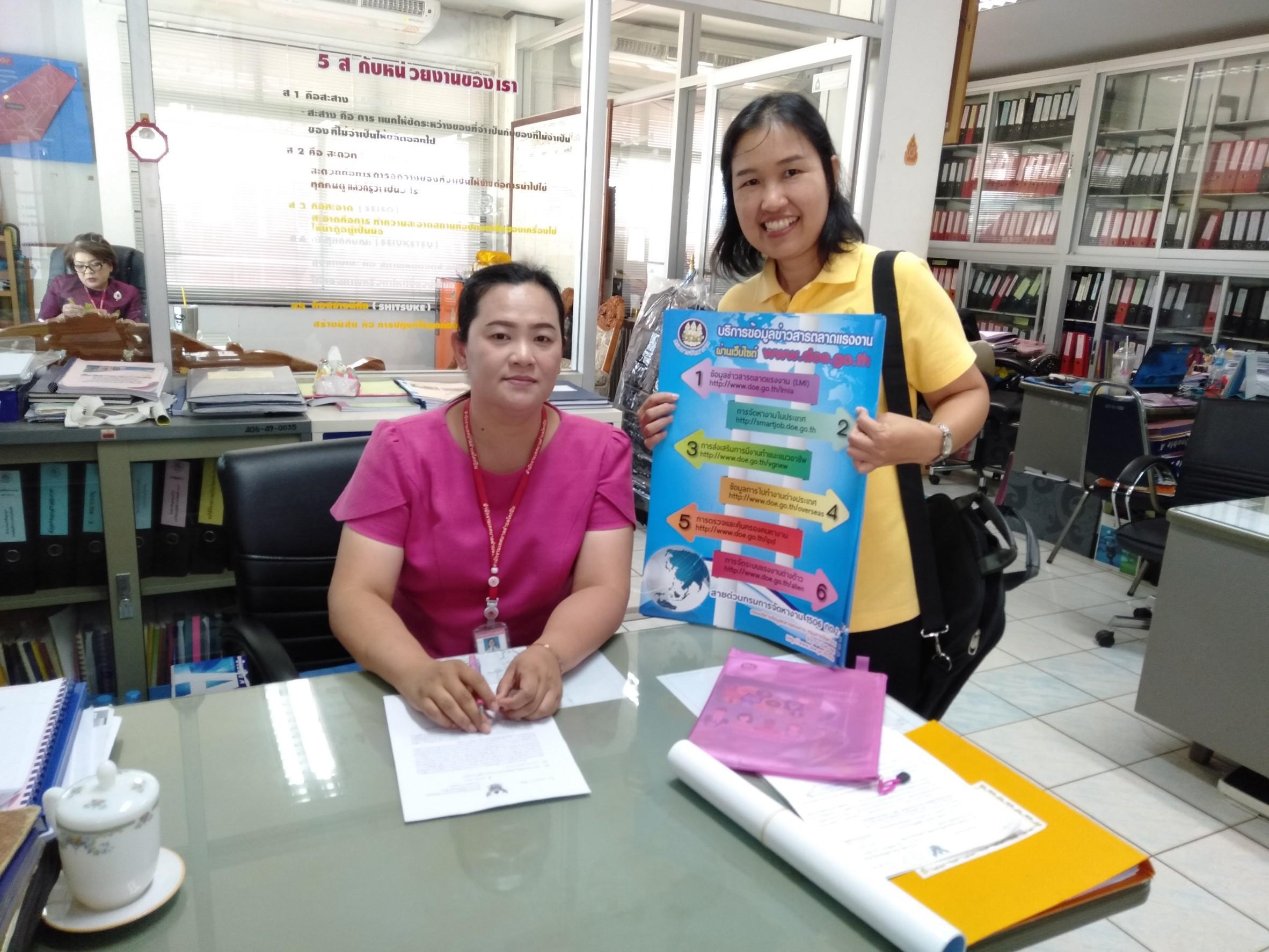 โครงการขยายเครือข่ายข้อมูลข่าวสารตลาดแรงงานสู่ตำบล หมู่บ้าน (ปีงบประมาณ 2562) พื้นที่ จ.ปราจีนบุรี