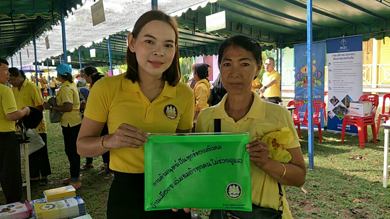 จังหวัดระยองจัดโครงการ หน่วยบำบัดทุกข์ บำรุงสุข สร้างรอยยิ้ม คืนความสุขให้ประชาชน ครั้งที่ 8/2562