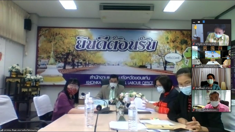ร่วมประชุมหัวหน้าส่วนราชการกระทรวงแรงงาน ประจำเดือนเมษายน 2564