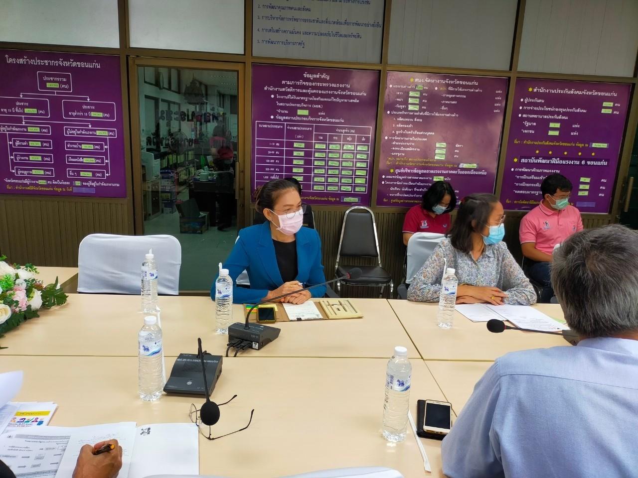 ร่วมประชุมรายงานผลการดำเนินงานตามมาตรการเชิงรุก ของกระทรวงแรงงาน  ในการบริหารสถานการณ์การแพร่ระบาดของเชื้อโควิด-19 ผ่านระบบ Video Conference