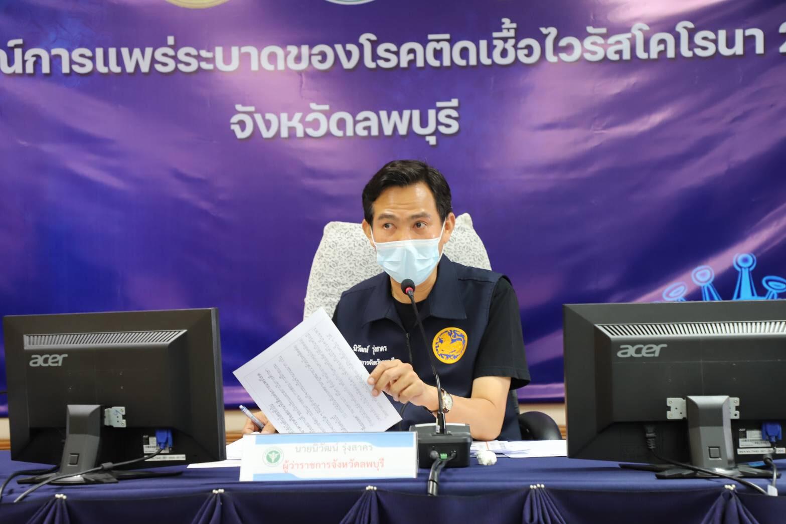 ร่วมประชุมคณะกรรมการโรคติดต่อจังหวัดลพบุรี