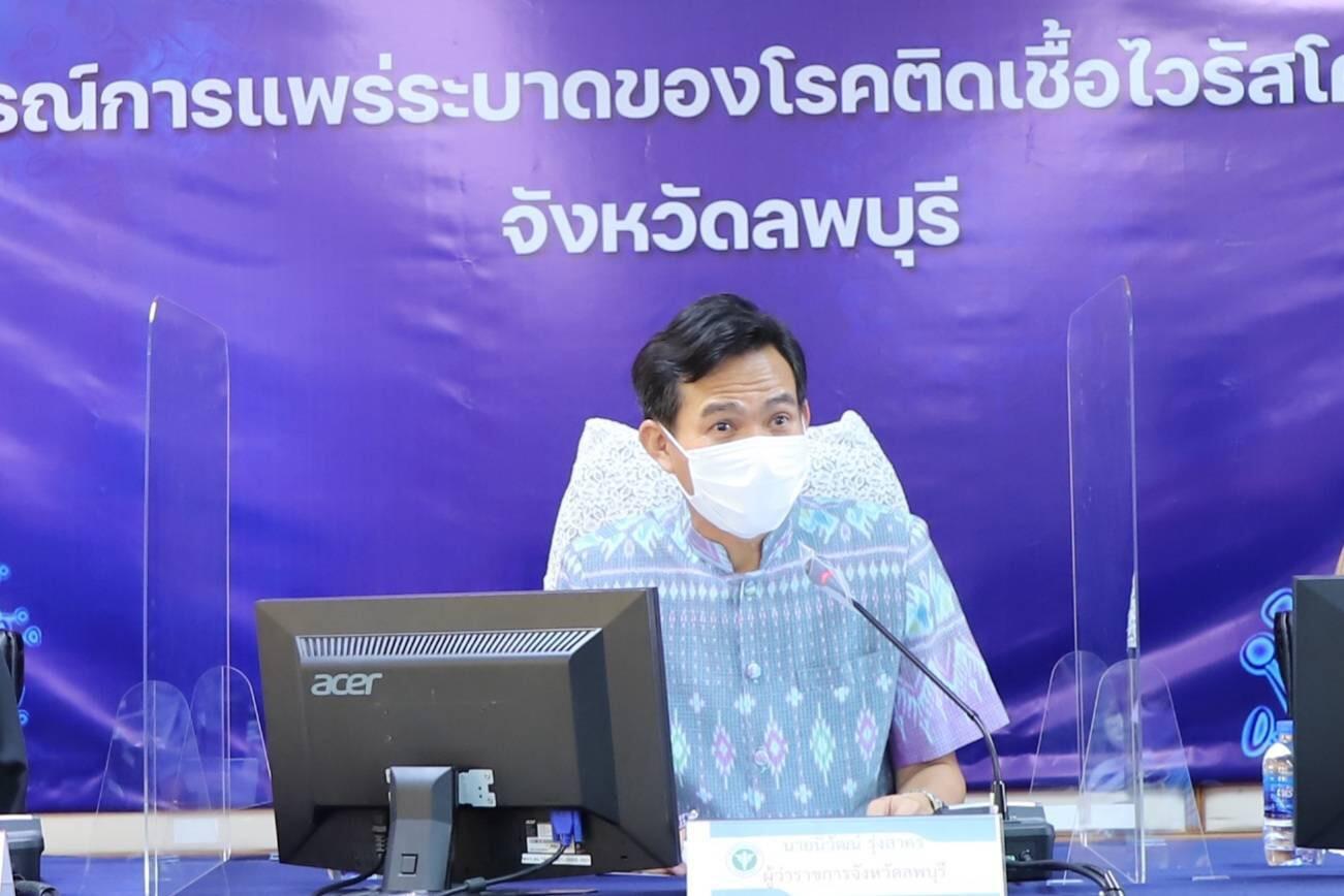 ร่วมประชุม คณะกรรมการโรคติดต่อจังหวัดลพบุรี