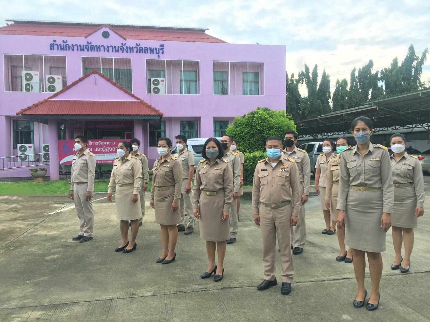 กิจกรรมวันพระราชทานธงชาติไทย 28 กันยายน (Thai National Flag Day) ประจำปี 2564