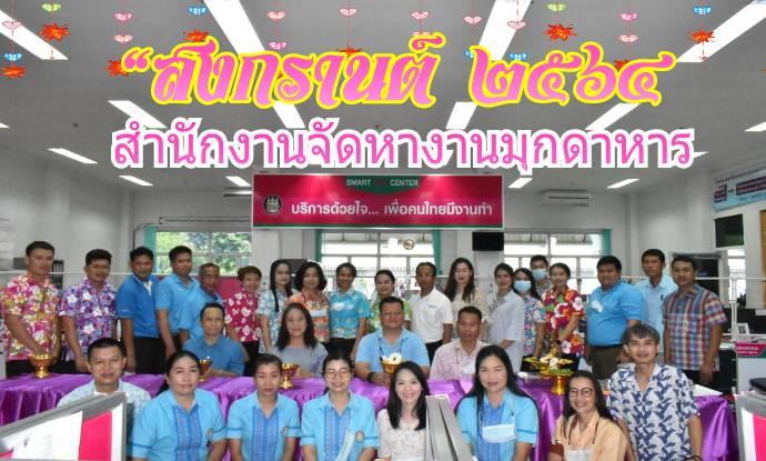 สงกรานต์วิถีใหม่ สืบสานวัฒนธรรมไทย จัดหางานมุกดาหาร