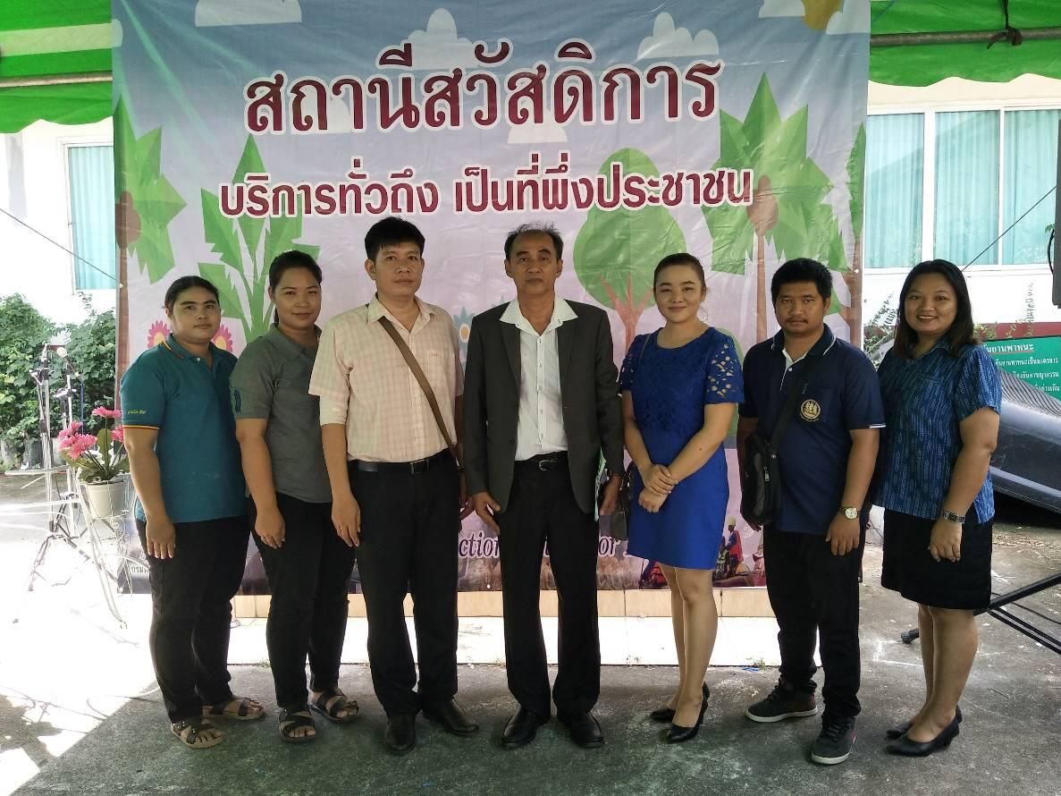 วันที่ 14 พ.ย.61 สำนักงานจัดหางานจังหวัดนครนายกร่วมเป็นเกียรติและร่วมจัดกิจกรรมโครงการสถานีสวัสดิการ