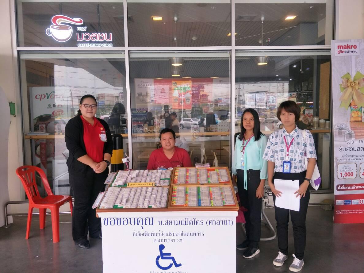 การออกตรวจสอบการใช้สิทธิม ม.35ตามพระราชบัญัญัติส่งเสริมคุณภาพชีวิตคนพิการ พ.ศ 2550