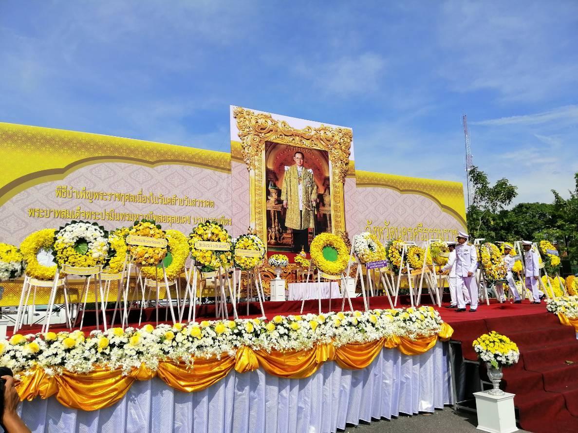 กิจกรรมวางพวงมาลาและถวายบังคมเพื่อถวายเป็นพระราชกุศลพระบาทสมเด็จพระปรมินทรมหาภูมิพลอดุลยเดช บรมนาถบพ