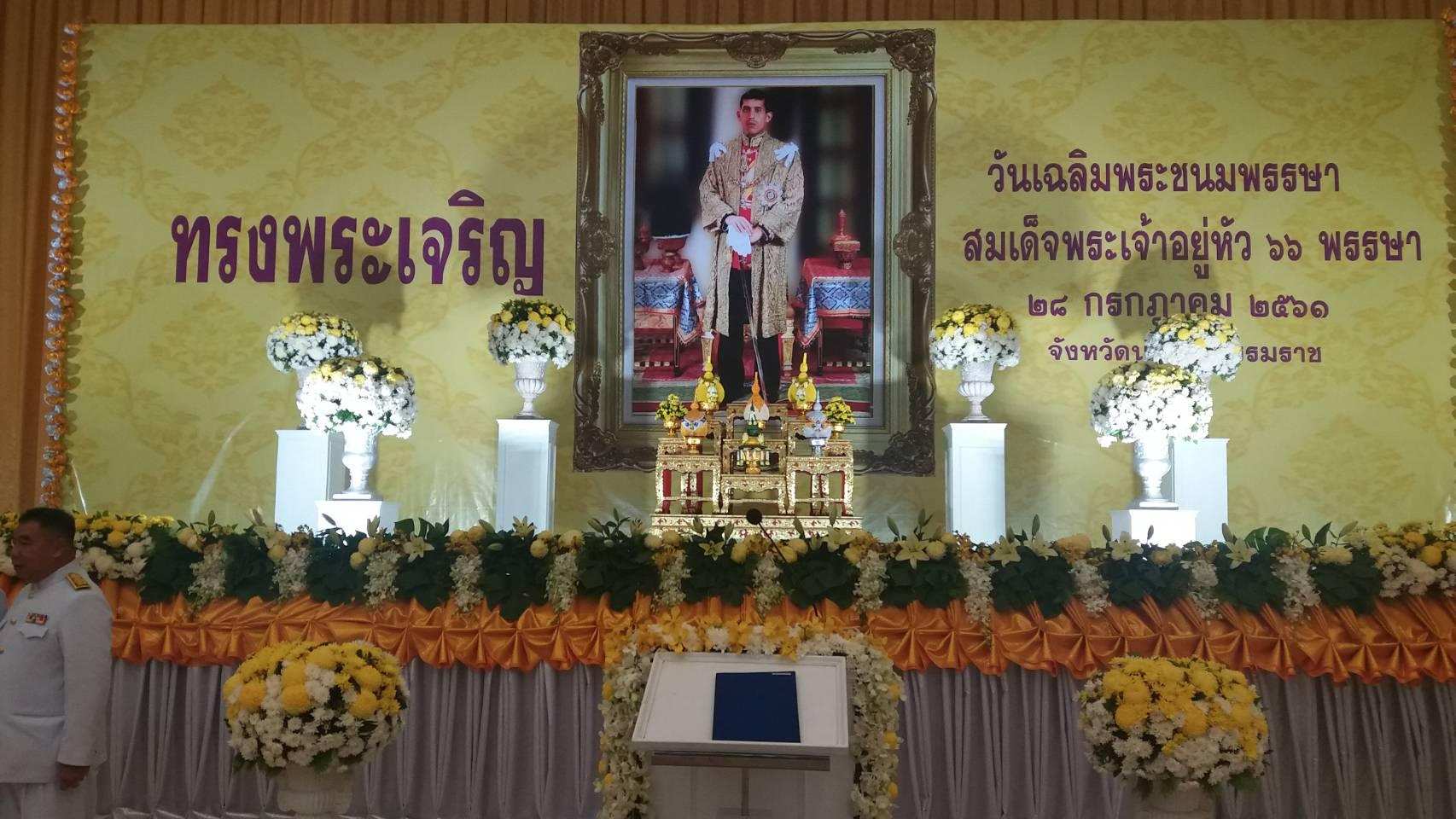 กิจกรรมเฉลิมพระเกียรติ เนื่องในโอกาสวันเฉลิมพระชนมพรรษาสมเด็จพระเจ้าอยู่หัว 66 พรรษา 28 ก.ค. 2561