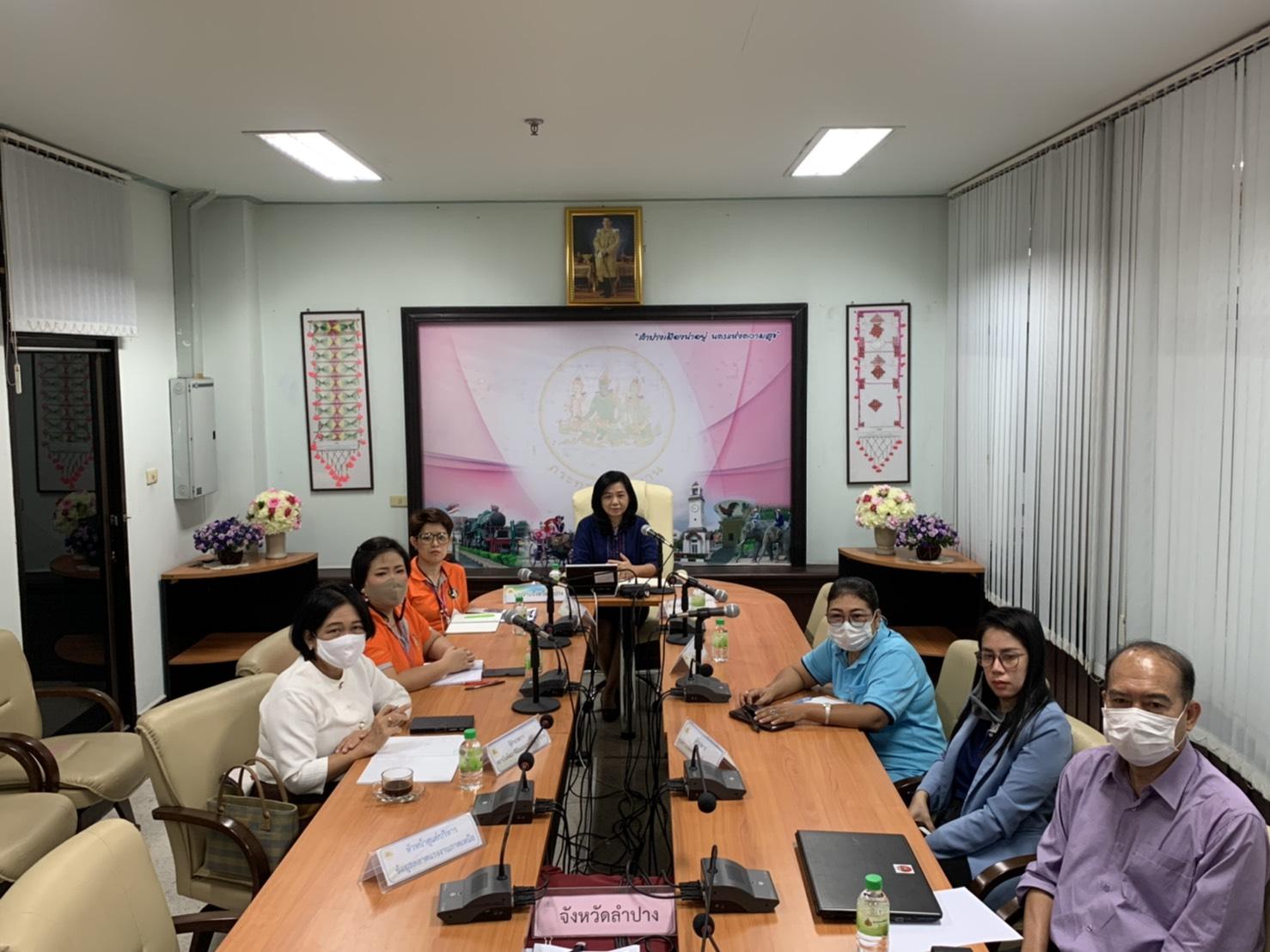 เข้าร่วมการประชุมผ่านระบบทางไกล (Video Conference) ซักซ้อมความเข้าใจในการประชาสัมพันธ์
