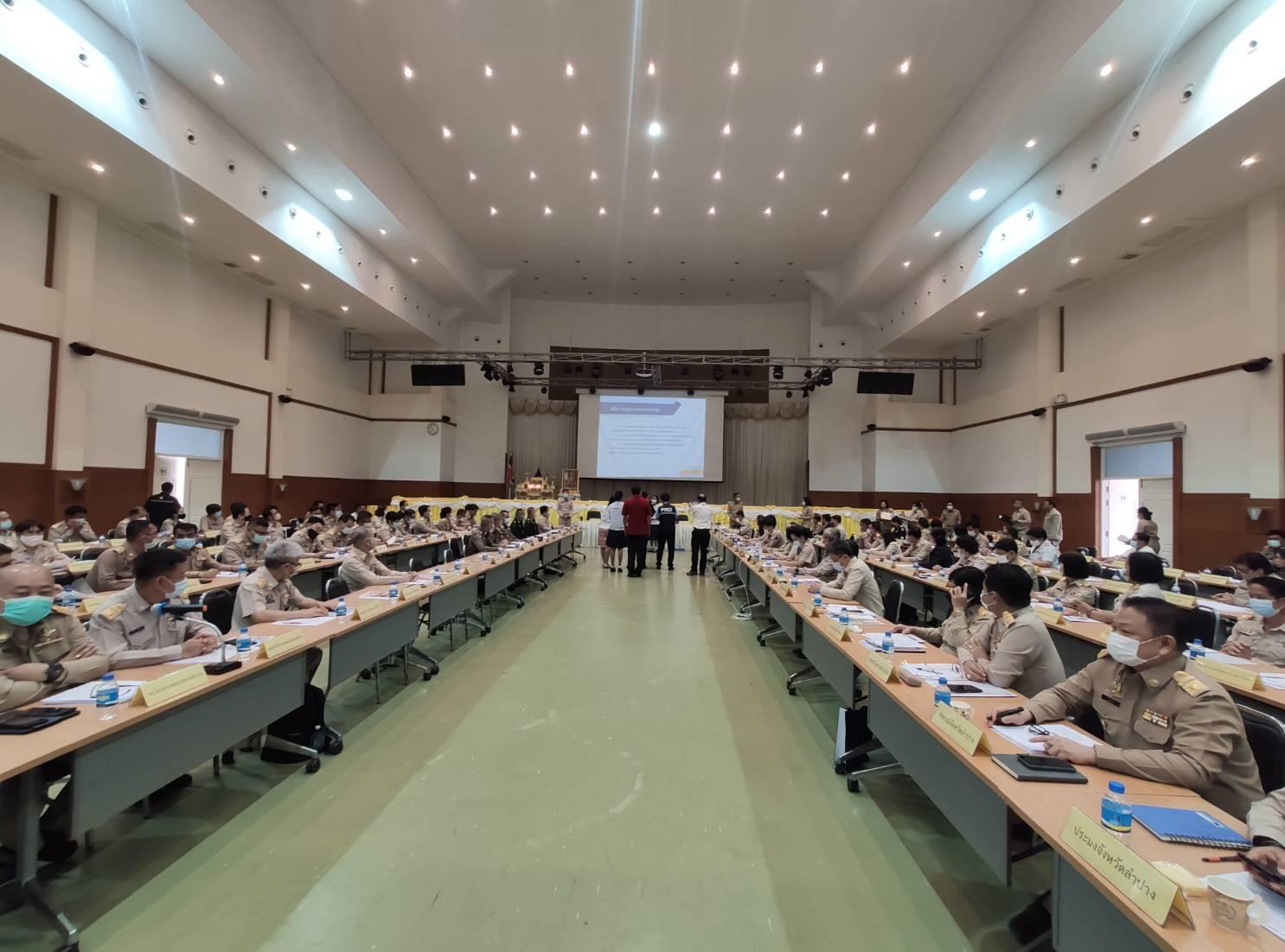 ร่วมประชุมคณะกรมการจังหวัดและหัวหน้าส่วนราชการจังหวัดลำปาง  หน่วยงานรัฐวิสาหกิจ และภาคเอกชน