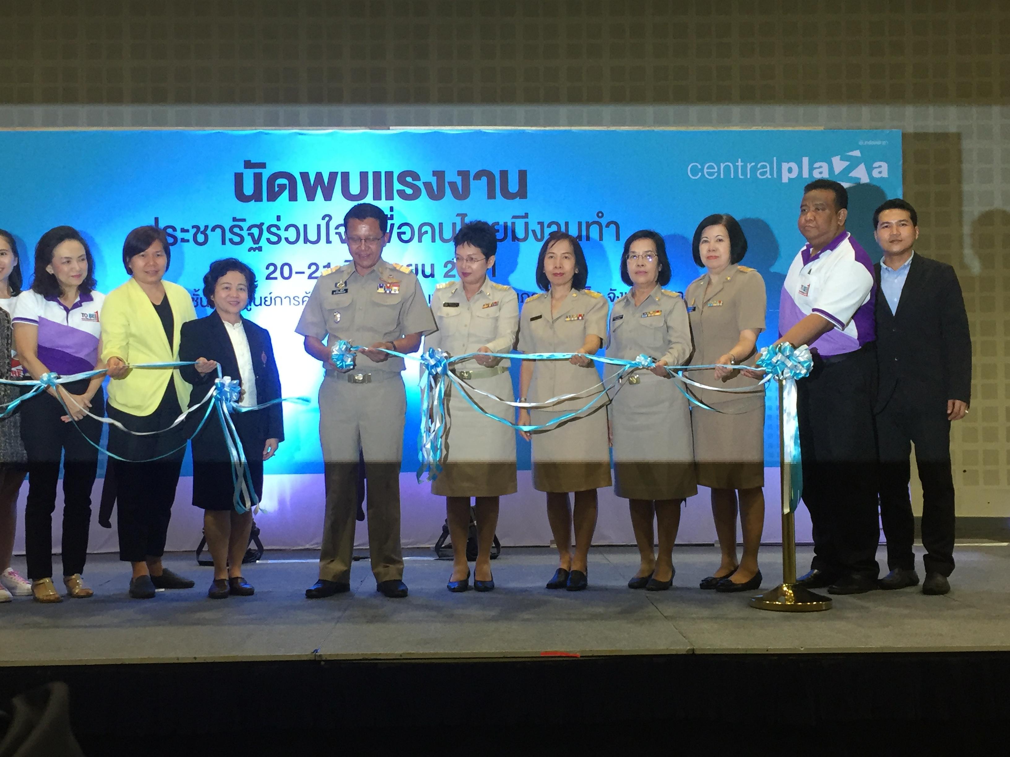 ภาพงานนัดพบแรงงาน ประชารัฐร่วมใจ เพื่อคนไทยมีงานทำ
